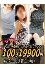 3連休最後の月曜日も選べる14名出勤!100分19500円♪