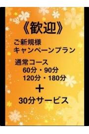 ご新規様にプラス30分(8000円分)延長サービス!