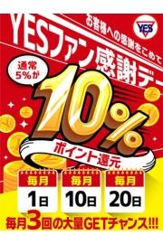 YES札幌スタンプラリー「お色気巡り旅」最大12000円割引