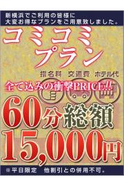 当店ダントツ人気の60分ホテ込15000円!
