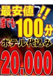 【特割&10分無料】100分ホテ込!2万円【NO1★大人気】
