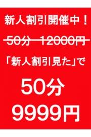 新人割 50分 9999円!!!
