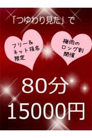つゆ割!80分15000円^^