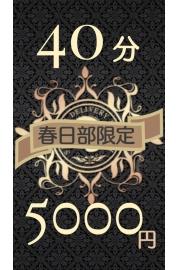 【春日部駅限定】40分5000円