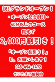 グランドオープン記念で2,000円割引き!