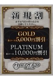 六本木 高級デリヘル レジェンド東京☆BLACKクラスご予約受付中☆