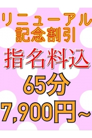 ☆リニューアル記念割引☆