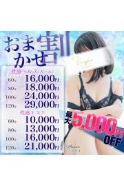 3,000円OFF!!★期間限定イベント★ 「きゅんです割」