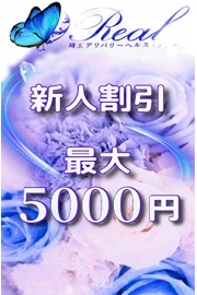 合言葉『新人割引で!!』※最大5,000円