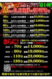 激熱祭開催中!~最大6,000円割引!~