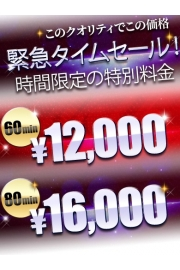 ★★★緊急タイムセールス★★★ クラッシー東京