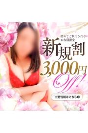 ■ご新規さん!最大3,000円OFF‼ 開催中!■