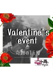バレンタインイベント♪奇跡の1ヵ月