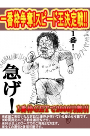 『一番枠争奪!スピード王決定戦!!』開催決定!!