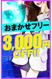 【最大8,000円OFF】新人コース!指名無料!