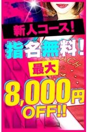 【ラスト枠】シンデレラコース!指名無料!