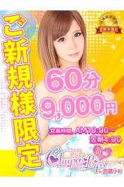 60分コース料金9000円 ご新規様驚愕イベント!!