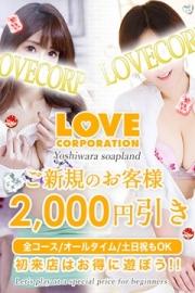 【8000円で遊べる!吉原『最安値』に挑戦!】