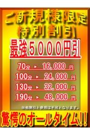 週末もやります!5千円OFF♪