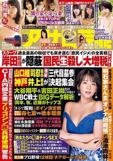 TBS★宇垣美里 Vol.7★あさチャン©2ch.netYouTube動画>3本 ->画像>371枚