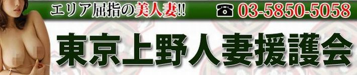 東京上野人妻援護会