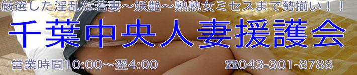 千葉中央人妻援護会