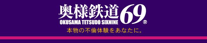 奥様鉄道69 福岡店