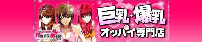 巨乳専科パンチラボイン横浜