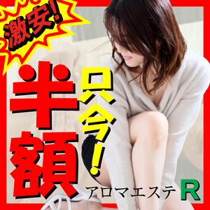 五反田アロマエステ R~アール~