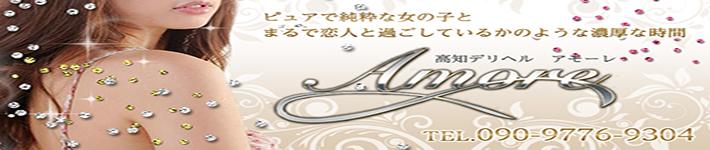 Amore(アモーレ)・初恋の時のときめきを