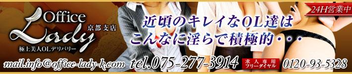 オフィスレディ京都支店