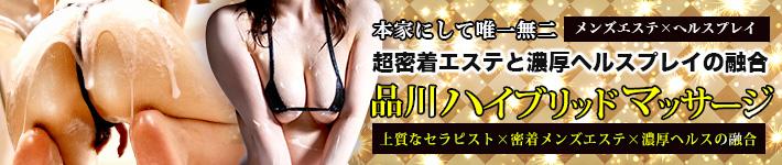 ハイブリッドマッサージ品川・五反田本店