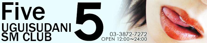 5(ファイヴ)