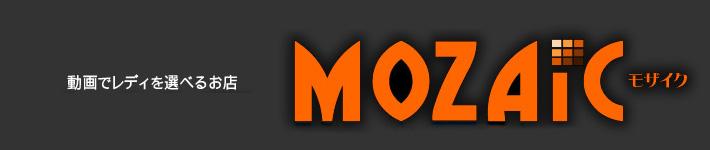 動画でレディを選べるお店MOZAIC(モザイク)