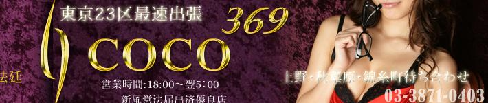 COCO369