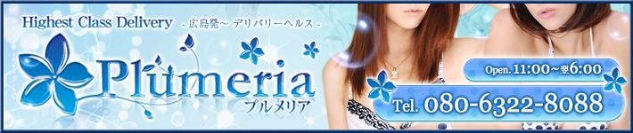 Plumeria~プルメリア~