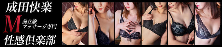 成田快楽M性感倶楽部~前立腺マッサージ専門~