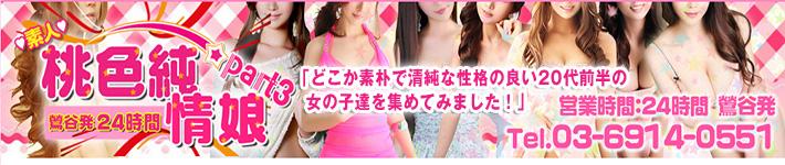 桃色純情娘パート3