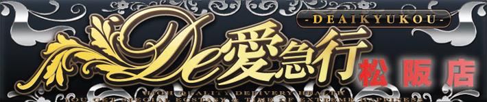 De愛急行 松阪店