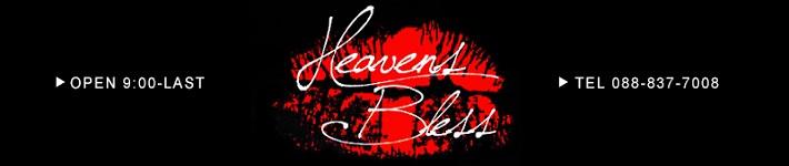 HeavensBless