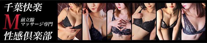 千葉幕張快楽M性感倶楽部~前立腺マッサージ専門~