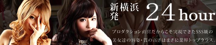 新横浜Rezexy