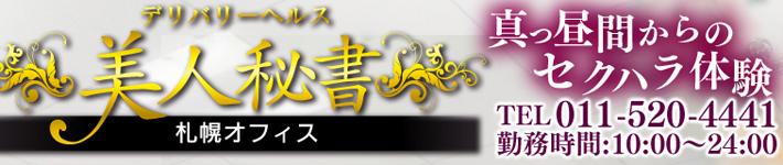 デリバリーヘルス 美人秘書 札幌オフィス