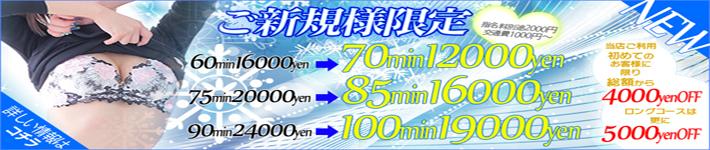 大阪デリヘルClub NANA