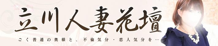 立川人妻花壇