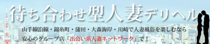 出会い系人妻ネットワーク 品川~東京編