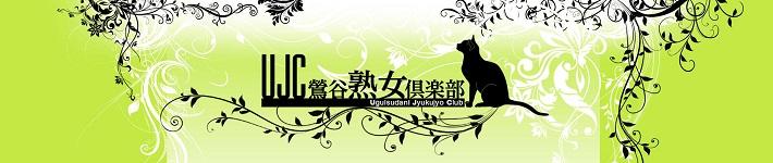 UJCⅡ(鶯谷熟女倶楽部Ⅱ)