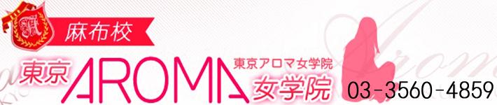 東京アロマ女学院 麻布校