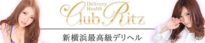 新横浜クラブリッツ