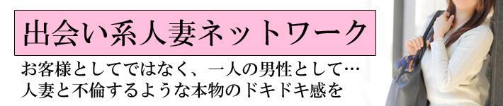 出会い系人妻ネットワーク上野~大塚編